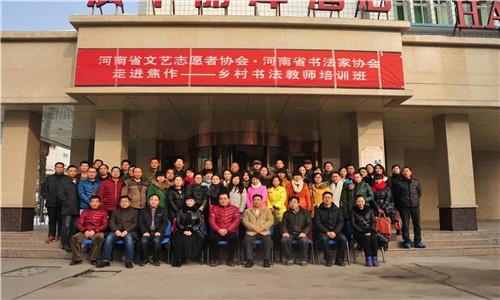 文艺志愿者协会、河南省书法家协会文艺培训志